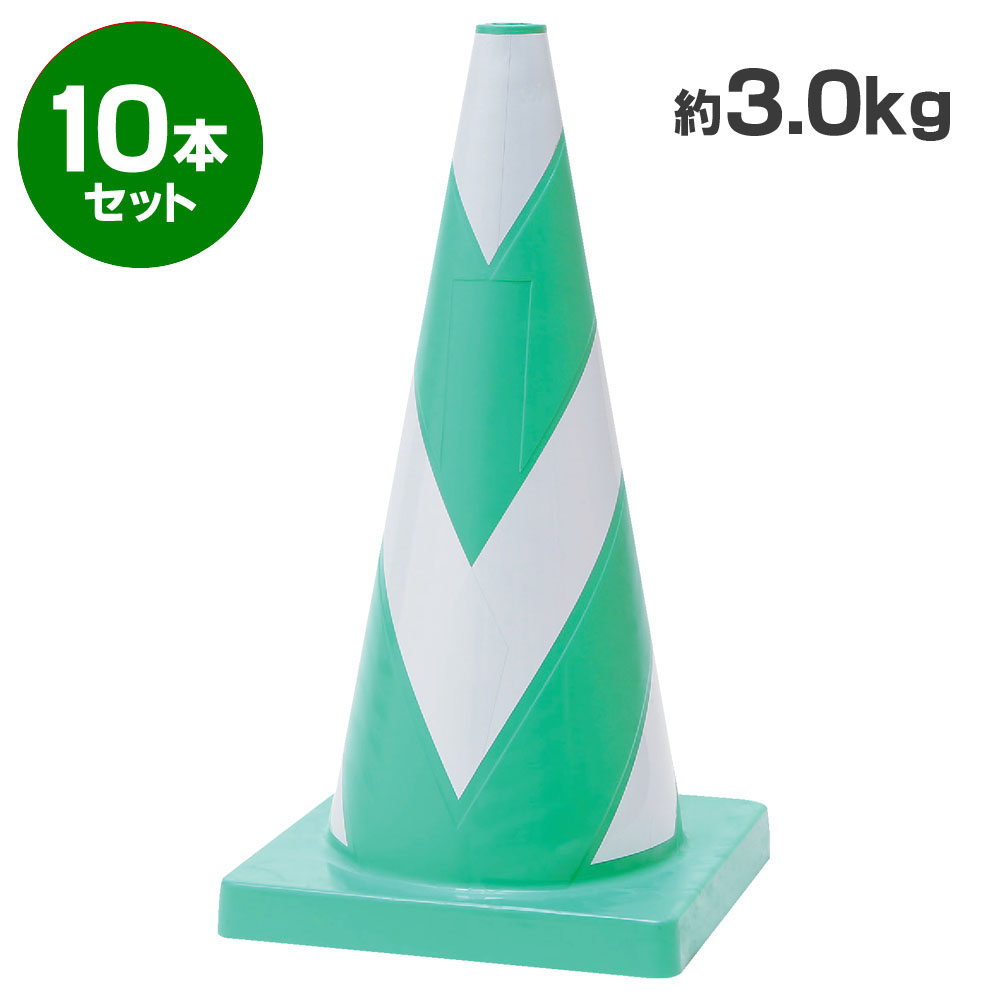 【車に飛ばされにくい】【夜間の注意喚起に】エーススコッチコーン PVC 3kg 10本セット 緑 白 ヘビーコーン
