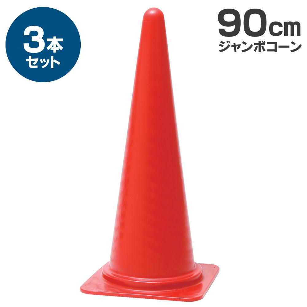 【遠くからもよく見える大型コーン】ジャンボコーン 900mm 3本セット 赤