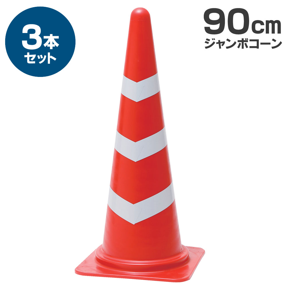 【遠くからもよく見える大型コーン】ジャンボスコッチコーン 900mm 3本セット 赤 白