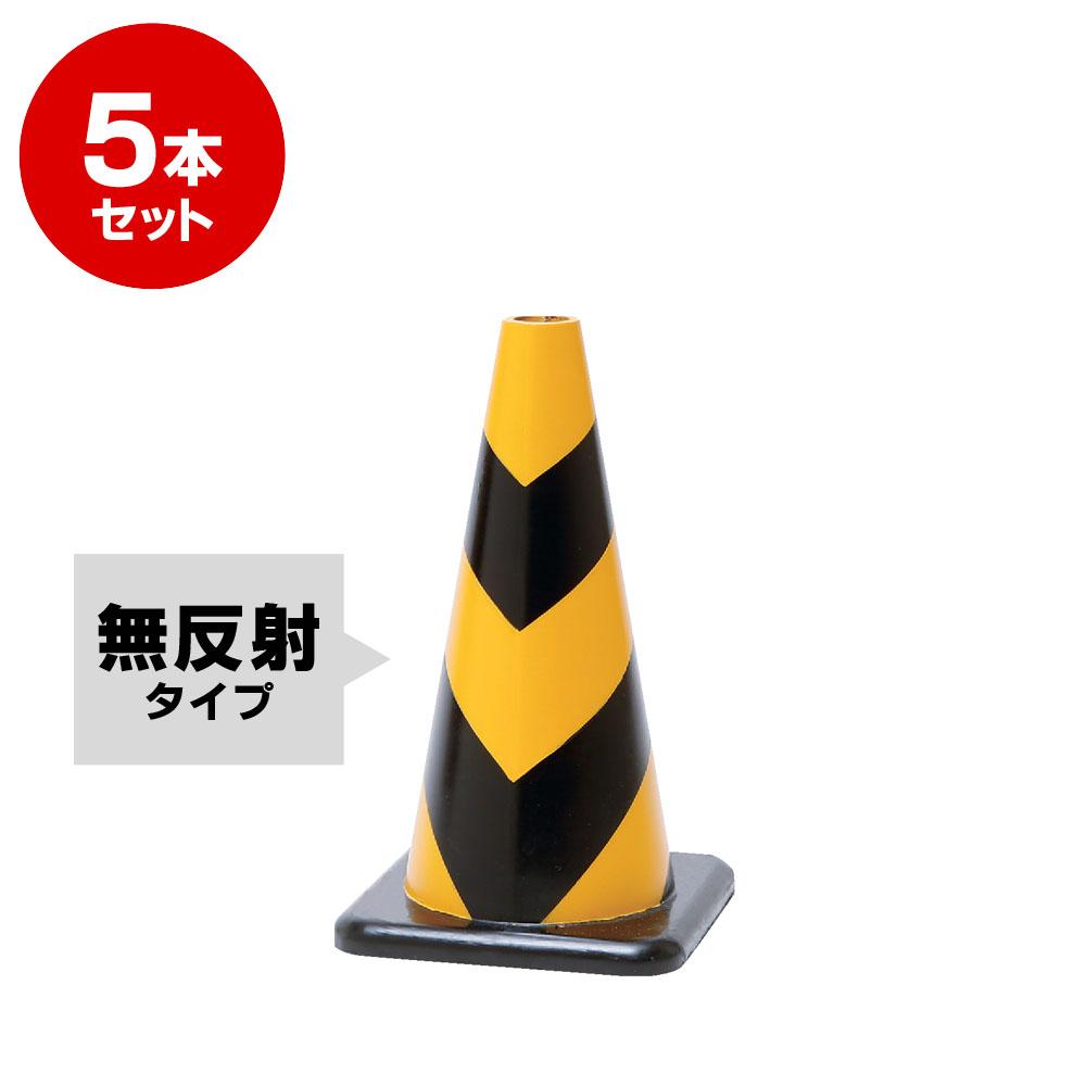 【車にはねられても壊れにくい】【重いので飛びにくい】450H ラバーコーン 無反射 2.3kg 5本セット 黄 黒 重くて丈夫な ゴム製
