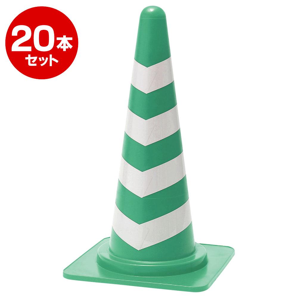 【夜間も活躍】【道路用品の定番アイテム】スコッチコーン 緑白 セールスコッチコーン 700mm 反射 4段貼り 20本セット