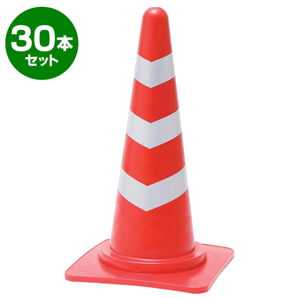 【夜間も活躍】【道路用品の定番アイテム】スコッチコーン 赤白 セールスコッチコーン 700mm 反射 30本セット