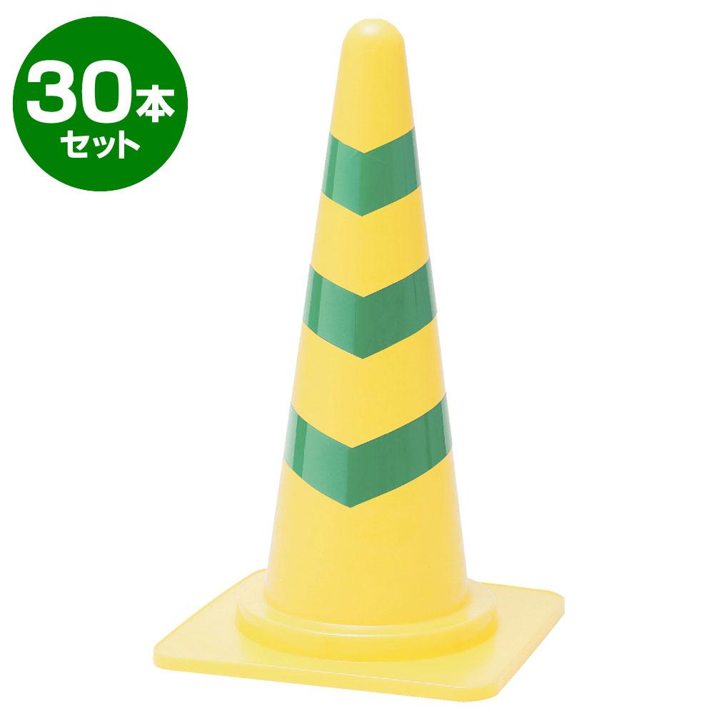 【夜間も活躍】【道路用品の定番アイテム】スコッチコーン 黄緑 セールスコッチコーン 700mm 反射 30本セット