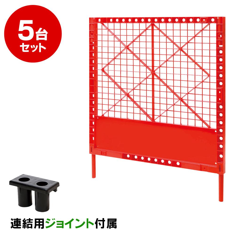 【壊れにくい】【錆びない】樹脂製 プラスチック フェンス 5台セット 連結用ジョイント付属 赤 脚折りたたみ可能