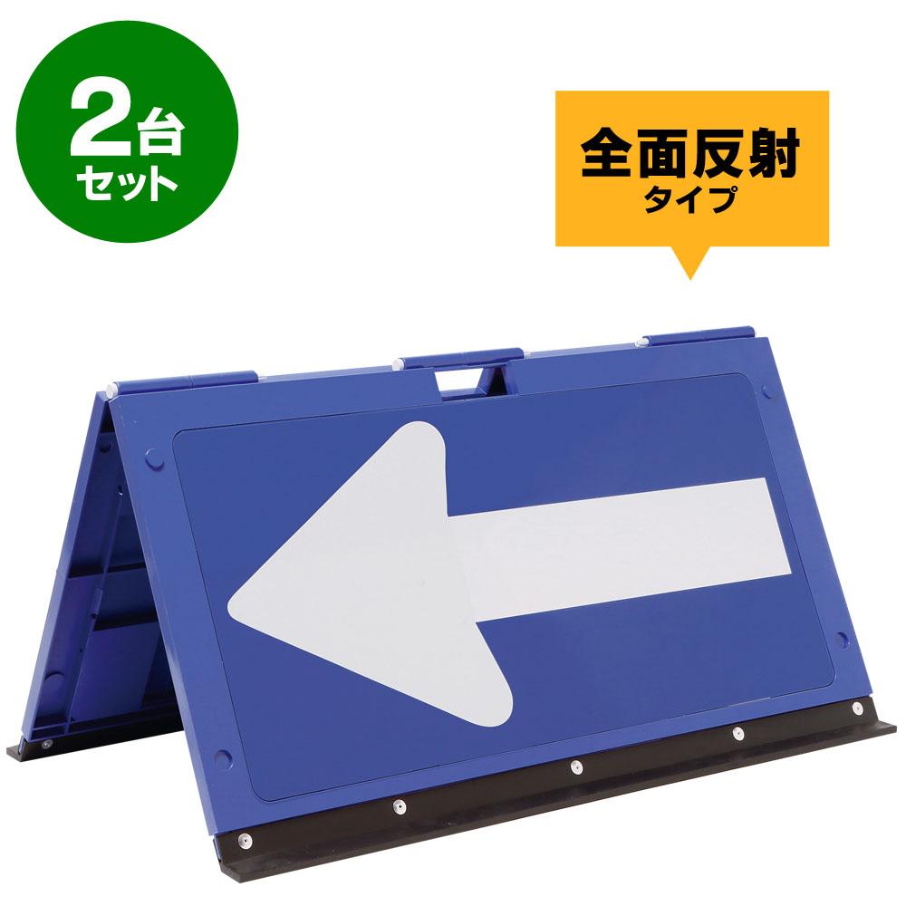 【折りたためるので収納に便利】【全面が反射します】樹脂製折りたたみ式矢印板 方向指示板 パックン 青白矢(全面反射) 2台セット