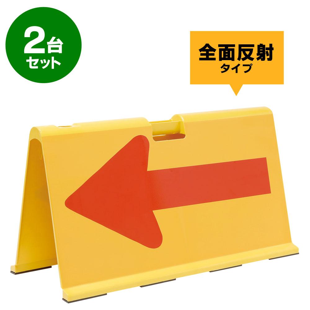 【全面が反射します】樹脂製山型矢印板 方向指示板 ヤマチャン 黄赤矢(全面反射) 2台セット