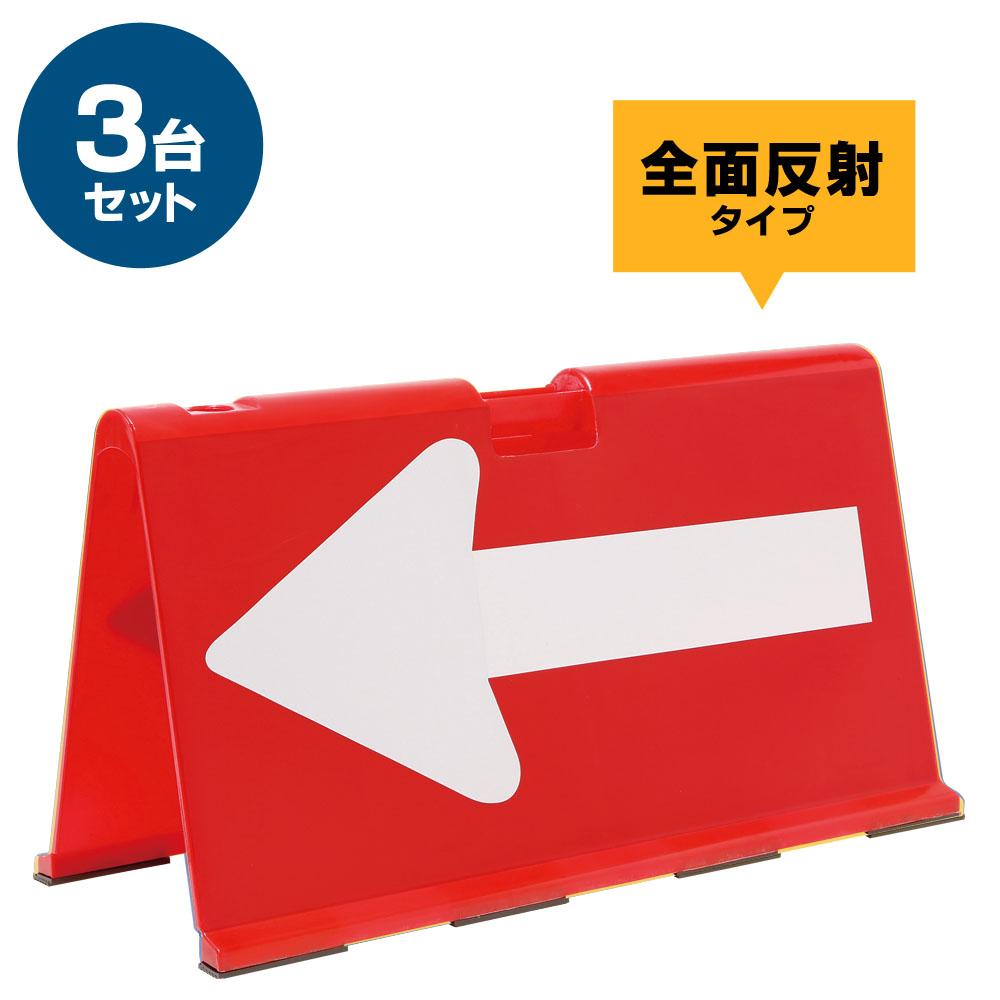 【折りたためるので収納に便利】【矢印のみが反射します】樹脂製折りたたみ式矢印板 方向指示板 パックン 赤白矢(矢印反射) 3台セット