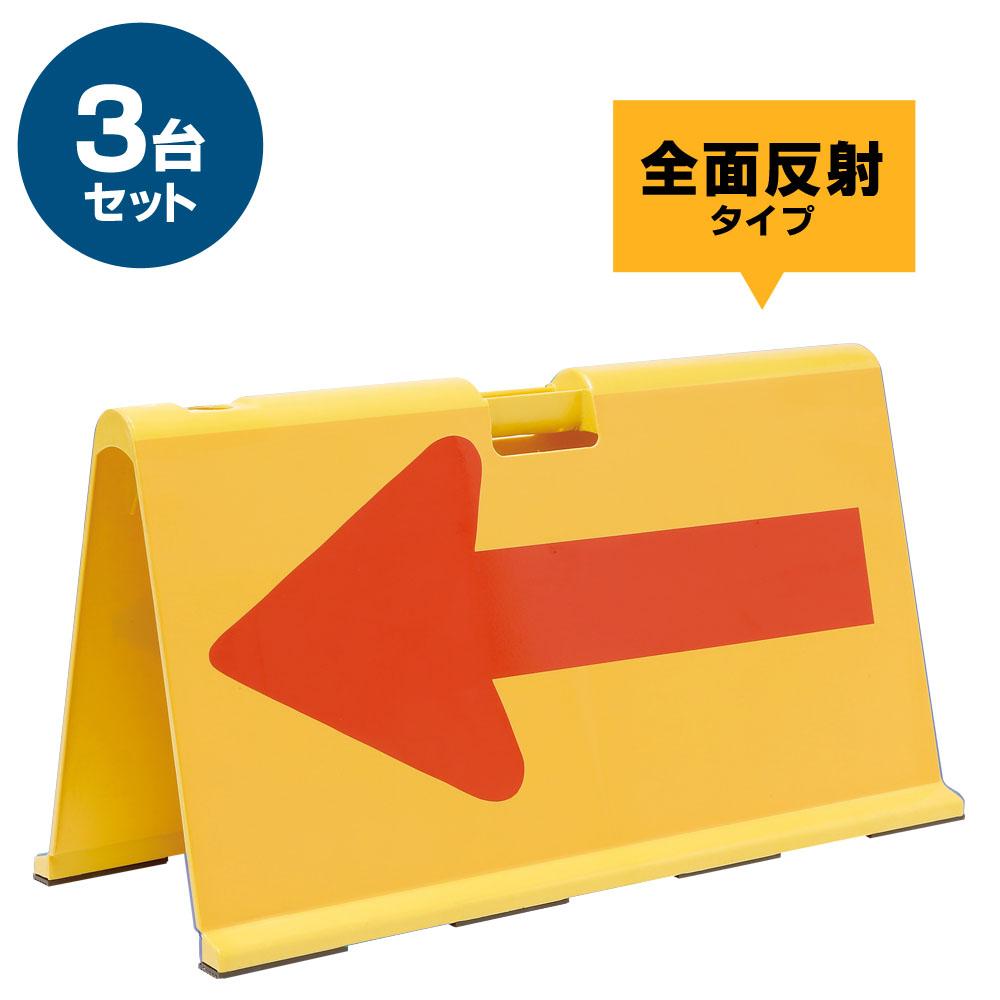 【全面が反射します】樹脂製山型矢印板 方向指示板 ヤマチャン 黄赤矢(全面反射) 3台セット
