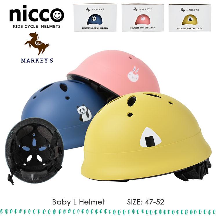 ルシックベビーLヘルメット 宅急便送料無料 nicco ニコ MARKEY'S マーキーズ 日本製 47-52cm ベビー雑貨 ベビー服 子供服 男の子 女の子 お揃い ラビ ヨンダ? おにぎり 自転車用 帽子 機能性 安全性 国産品質