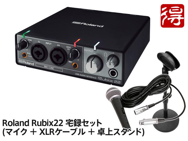 【即納可能】Roland Rubix22 宅録セット(新品)【送料無料】