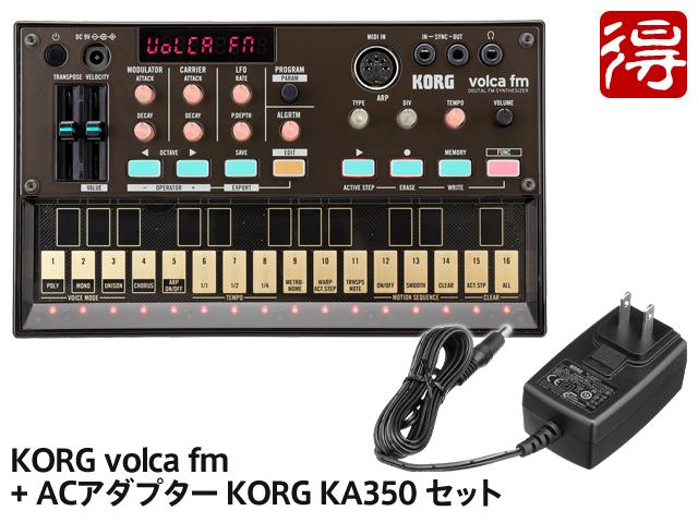 【即納可能】KORG volca fm + ACアダプター「KA350」セット(新品)【送料無料】