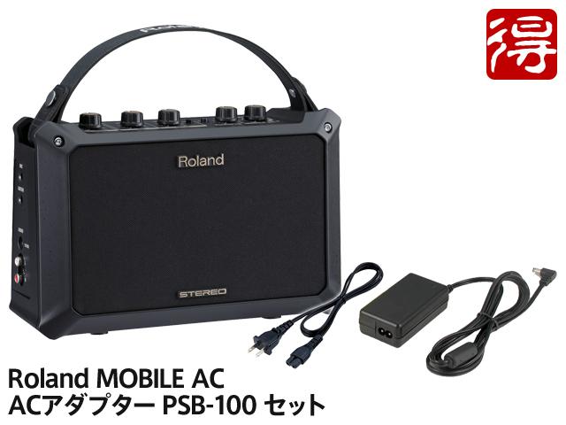 Roland MOBILE AC + 純正ACアダプター PSB-100 セット(新品)【送料無料】
