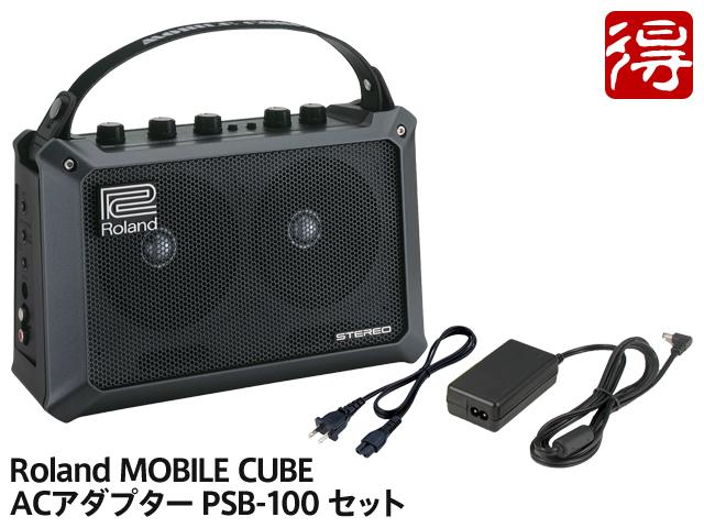 Roland MOBILE CUBE [MB-CUBE] + 純正ACアダプター PSB-100 セット(新品)【送料無料】