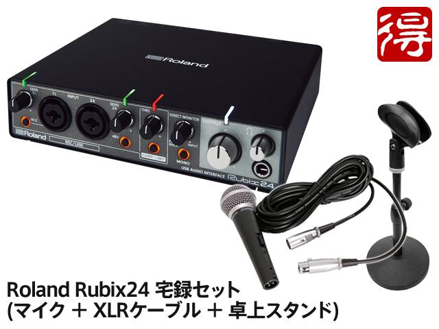 【即納可能】Roland Rubix24 宅録セット(新品)【送料無料】