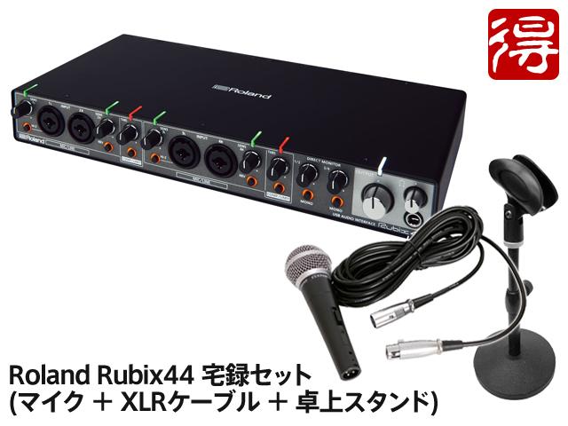 ■店舗在庫あります!即納可能!!■ 【即納可能】Roland Rubix44 宅録セット(新品)【送料無料】