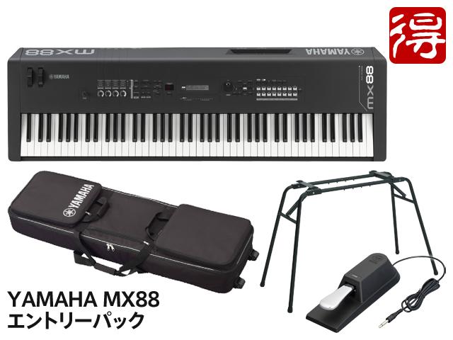 YAMAHA MX88 エントリーパック(新品)【送料無料 MX88 YAMAHA】, ストライダージャパン:8c73987a --- data.gd.no