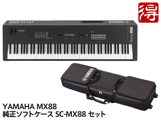 YAMAHA MX88 SC-MX88 + MX88 純正ソフトケース SC-MX88 YAMAHA セット(新品)【送料無料】, パケ ドゥ ソレイユ:965d6f89 --- data.gd.no
