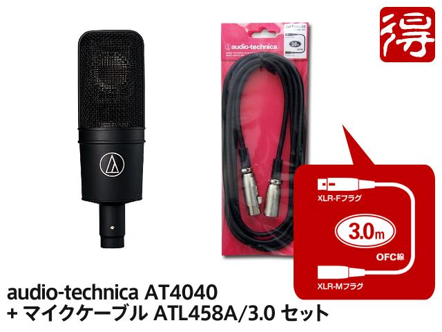 本物品質の audio-technica ATL458A/3.0 AT4040 + + マイクケーブル ATL458A AT4040/3.0 セット(新品)【送料無料】, CRAY TOKYO:04653242 --- abhijitbanerjee.com