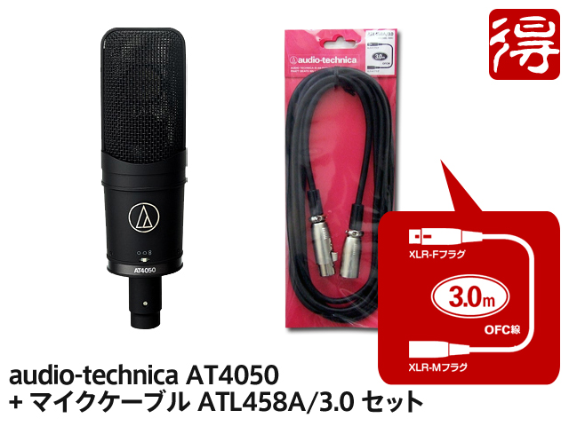 audio-technica AT4050 + マイクケーブル ATL458A/3.0 セット(新品)【送料無料】