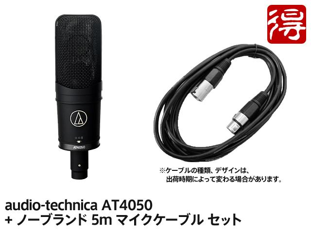 audio-technica AT4050 + ノーブランド 5m マイクケーブル セット(新品)【送料無料】