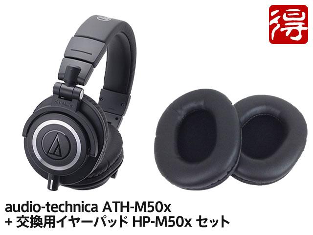 【即納可能】audio-technica ATH-M50x + HP-M50xBK 交換用イヤーパッド HP-M50xBK セット(新品) ATH-M50x【送料無料】, ライフの達人:cf12760a --- village-aste.fr