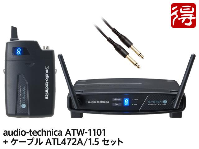 【即納可能】audio-technica ATW-1101 + ケーブル ATL472A/1.5 セット(新品)【送料無料】