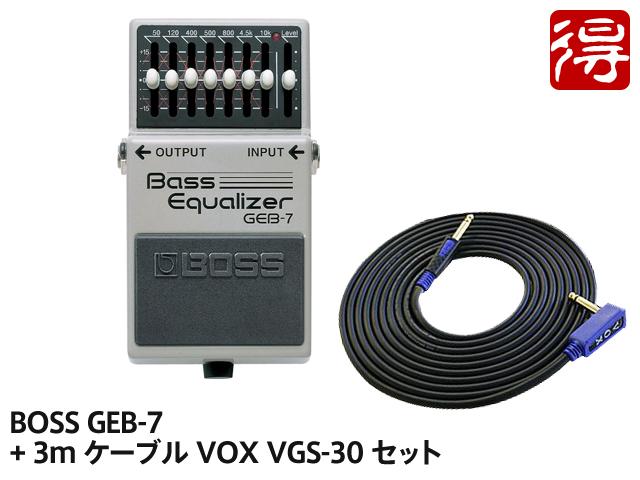【即納可能】BOSS Bass Equalizer GEB-7 + 3m ケーブル VOX VGS-30 セット(新品)【送料無料】