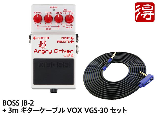 【即納可能】BOSS JB-2 + 3m ギターケーブル VOX VGS-30 セット(新品)【送料無料】