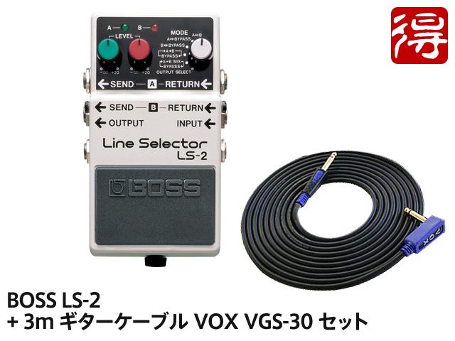 【即納可能】BOSS Line Selector LS-2 + 3m ギターケーブル VOX VGS-30 セット(新品)【送料無料】