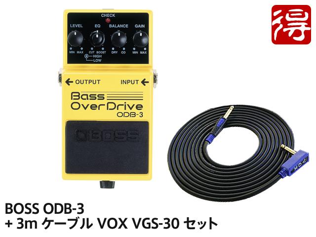 【即納可能】BOSS Bass OverDrive ODB-3 + 3m ケーブル VOX VGS-30 セット(新品)【送料無料】