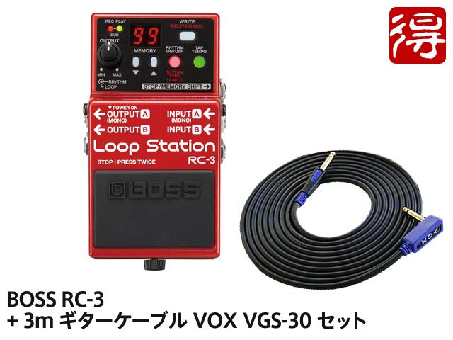 【即納可能】BOSS Loop Station RC-3 + 3m ギターケーブル VOX VGS-30 セット(新品)【送料無料】