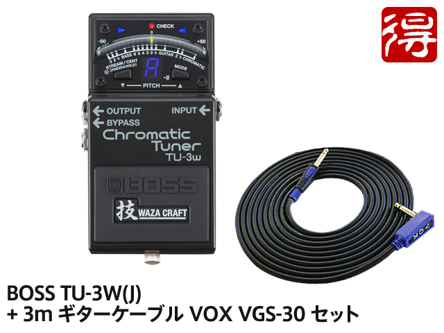 【即納可能】BOSS TU-3W(J) + 3m ギターケーブル VOX VGS-30 セット(新品)【送料無料】