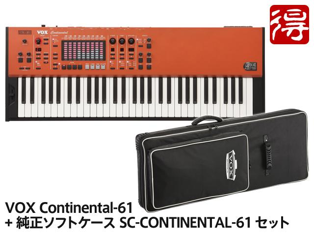 【即納可能】VOX Continental-61 + 純正ソフトケース SC-CONTINENTAL-61 セット(新品)【送料無料】
