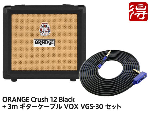 【即納可能】ORANGE Crush 12 Black + 3m ギターケーブル VOX VGS-30 セット(新品)【国内正規流通品】【送料無料】