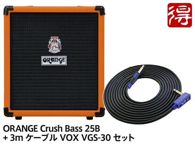【即納可能】ORANGE Crush Bass 25B + 3m ケーブル VOX VGS-30 セット(新品)【送料無料】