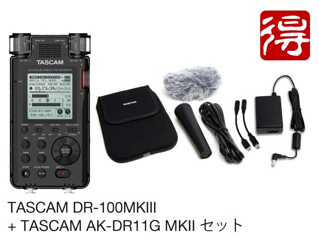 【即納可能】TASCAM DR-100MKIII + アクセサリーパッケージ「AK-DR11G MKII」セット(新品)【送料無料】