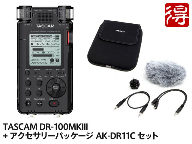 【即納可能】 TASCAM DR-100MKIII[DR-100mk3]  + アクセサリーパッケージ AK-DR11C セット (新品)【送料無料】