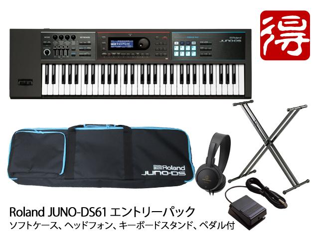 【即納可能】Roland JUNO-DS61 エントリーパック(新品)【送料無料】