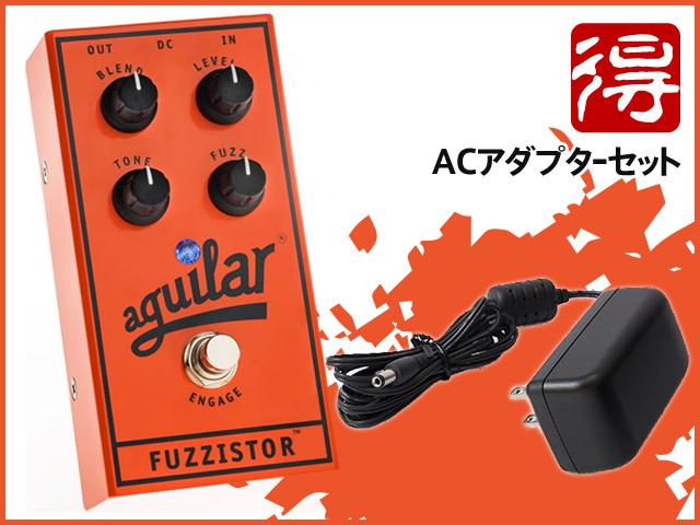 Aguilar FUZZISTOR + ACアダプター「KA181」セット(新品)【送料無料】