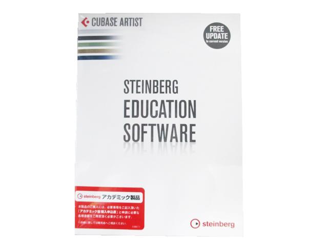 Steinberg Cubase Artist 9 アカデミック版(新品)【送料無料】
