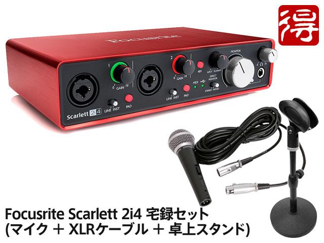 Focusrite Scarlett 2i4 G2 (2nd Gen) 宅録セット(新品)【送料無料】