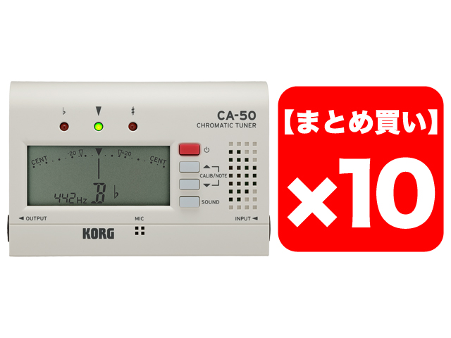 【まとめ買い】KORG CA-50 10個セット(新品)【送料無料】