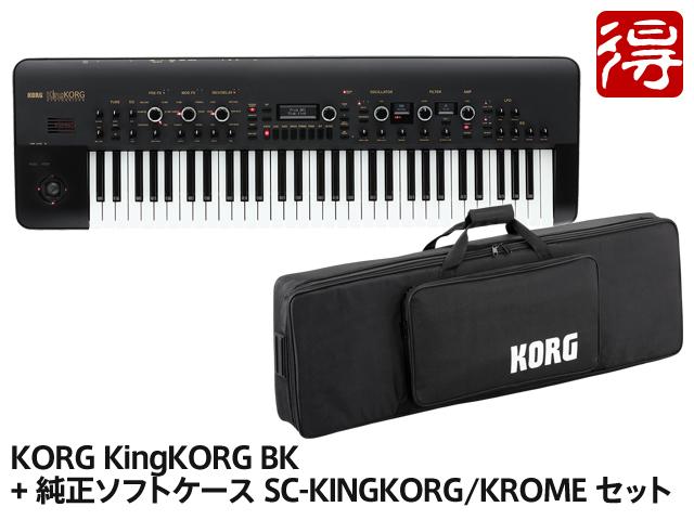 【即納可能】KORG KingKORG [KingKORG-BK] + 純正ソフトケース SC-KINGKORG/KROME セット(新品)【送料無料】