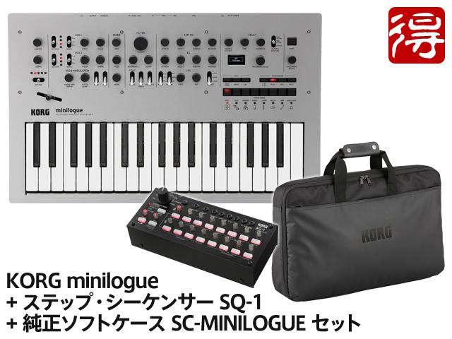 【即納可能】KORG minilogue + ステップ・シーケンサー SQ-1 セット + 純正ソフトケース SC-MINILOGUE セット(新品)【送料無料】