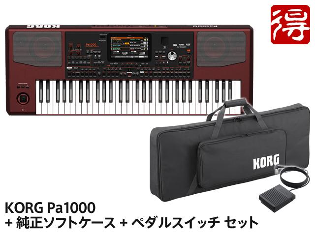 【即納可能】KORG Pa1000 + 純正ソフトケース SC-Pa600/900 セット + ペダルスイッチ PS-3 セット(新品)【送料無料】