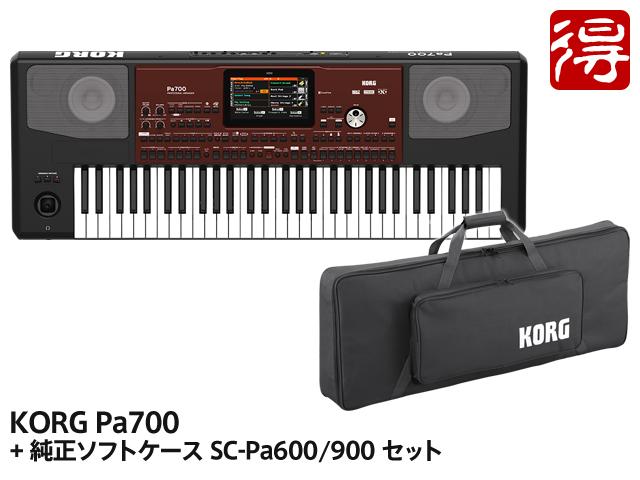 【即納可能】KORG Pa700 + 純正ソフトケース SC-Pa600/900 セット(新品)【送料無料】