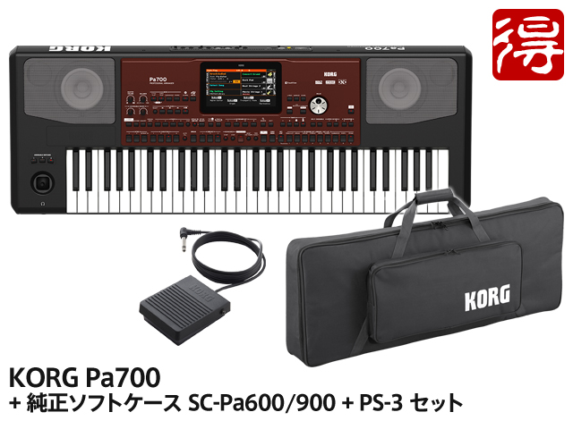 KORG Pa700 + 純正ソフトケース SC-Pa600/900 + ペダル・スイッチ PS-3 セット(新品)【送料無料】