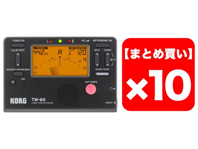 【まとめ買い】KORG TM-60 ブラック [TM-60-BK] 10個セット(新品)【送料無料】