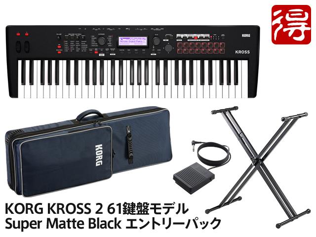 【即納可能】KORG KROSS 2 61鍵盤モデル Super Matte Black [KROSS2-61-MB] エントリーパック(新品)【送料無料】