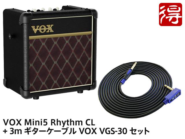【即納可能】VOX MINI5 Rhythm クラシック [MINI5-RM-CL] + 3m ギターケーブル VOX VGS-30 セット(新品)【送料無料】